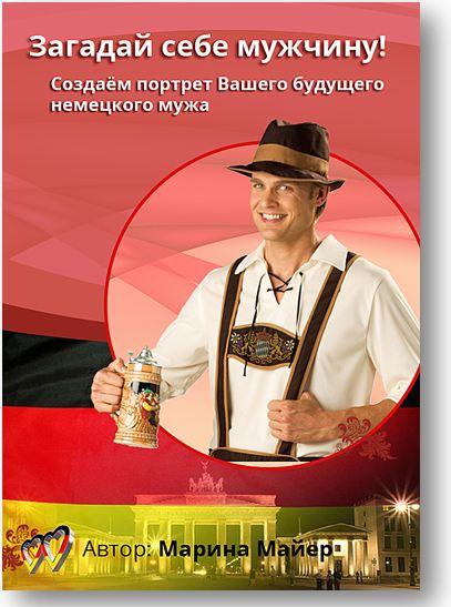 выйти замуж за немца сайт знакомств